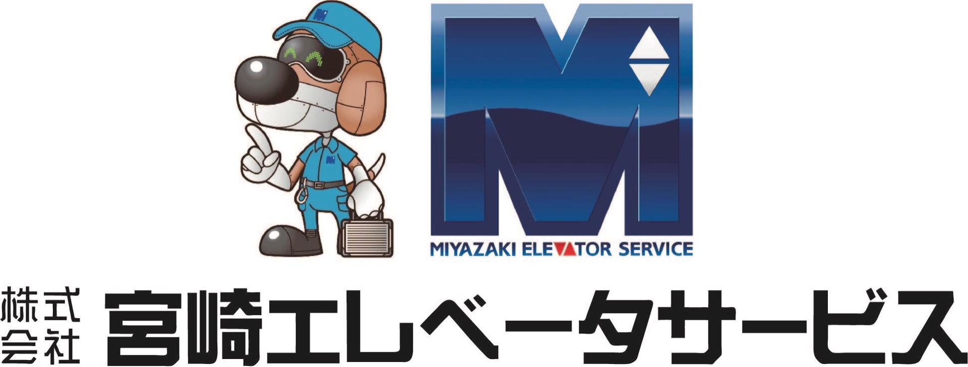 株式会社宮崎エレベータサービス