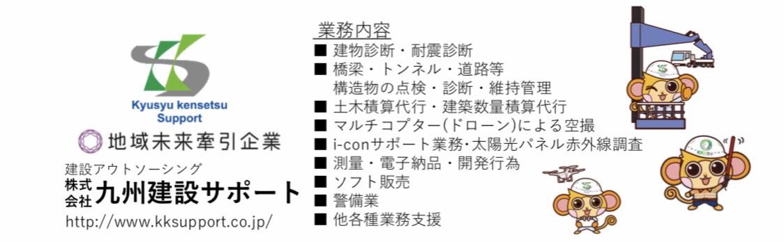 九州建設サポート