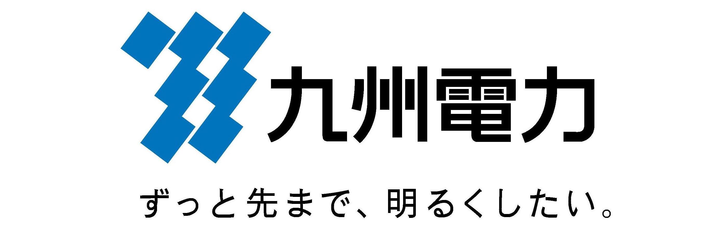 九州電力宮崎支社