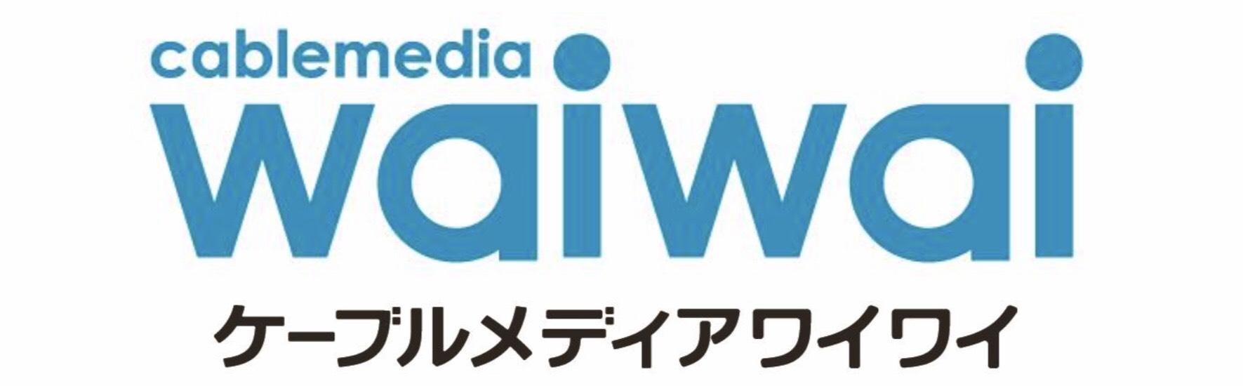 ケーブルメディアワイワイ