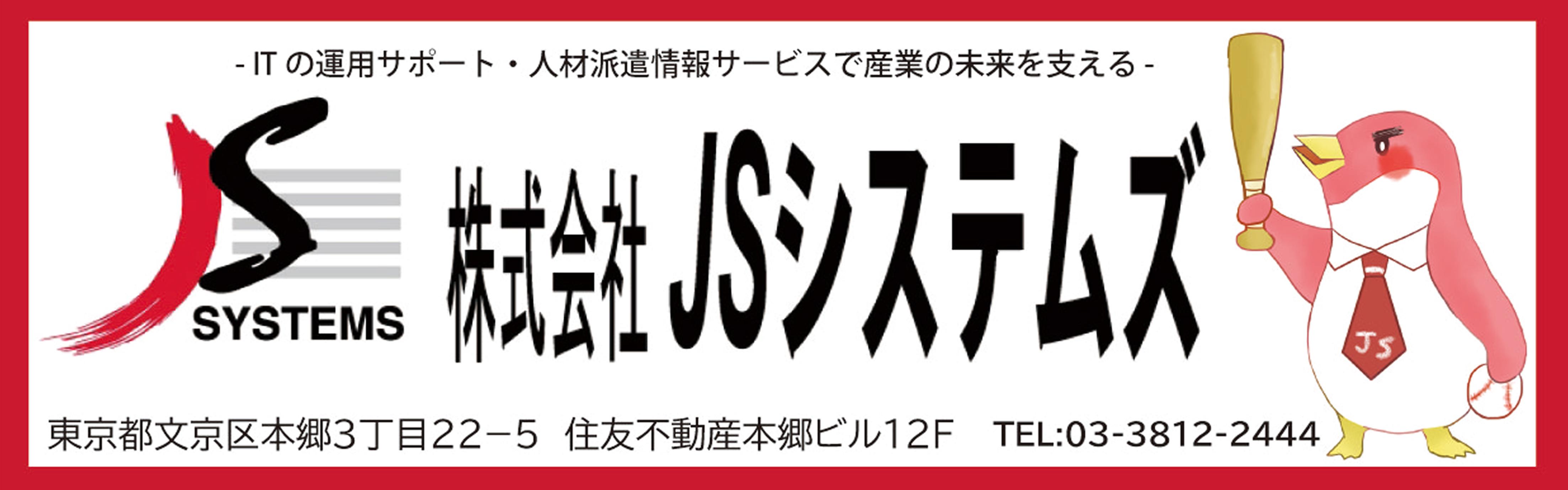 株式会社JSシステムズ
