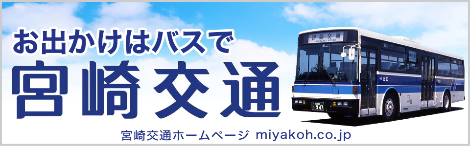 宮崎交通株式会社