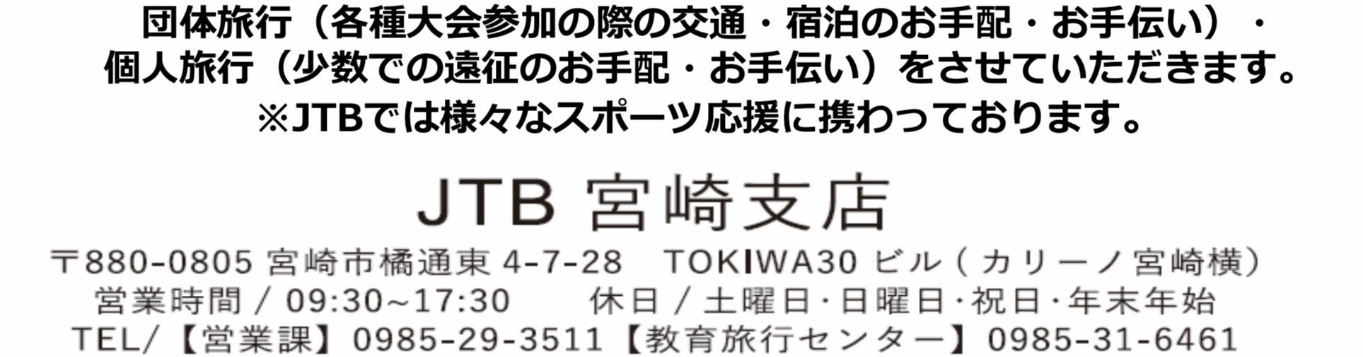 JTB宮崎支店