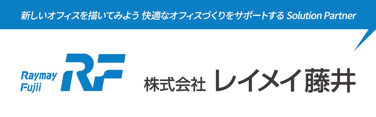 株式会社レイメイ藤井
