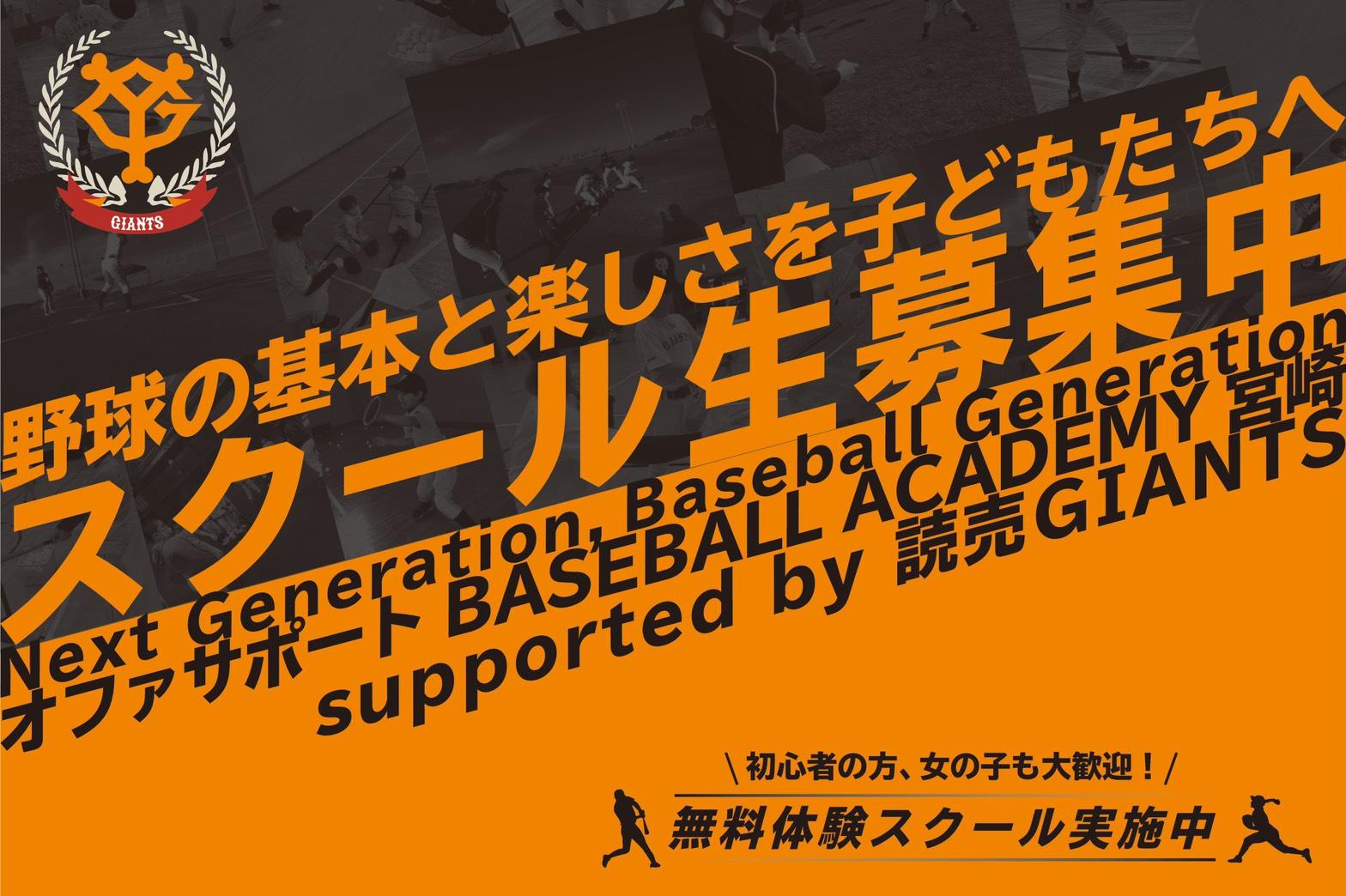 オファサポートBASEBALL ACADEMY宮崎